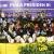 Kejuaraan Nasional Silat Perisai Diri ke XXVI tahun 2017